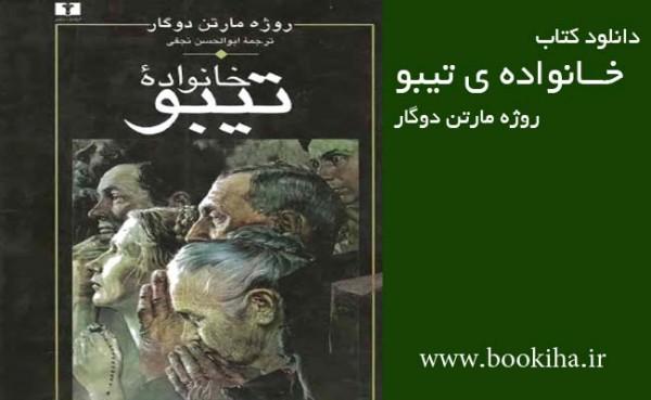 دانلود کتاب خانواده ی تیبو نوشته روژه مارتن دوگار ترجمه ابوالحسن نجفی در بوکیها(۴ جلد)