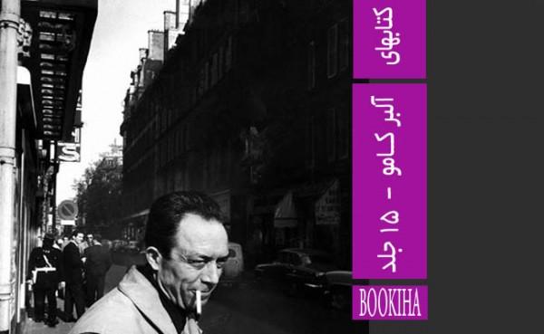 دانلود کتابهای آلبر کامو به صورت یکجا-۱۵ جلد (متن اصلی-اسکن)