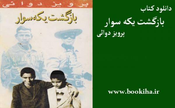 bookiha (220)