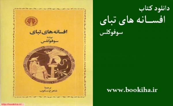 bookiha (235)