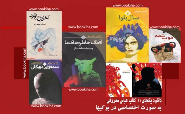 دانلود یکجای کتابهای عباس معروفی در بوکیها (۱۱ جلد)