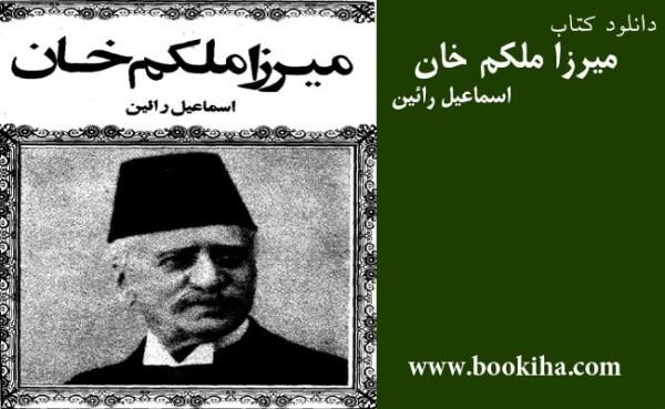 کتاب میرزا ملکم خان زندگی و کوشش او  نوشته اسماعیل رائین در بوکیها(متن اصلی)