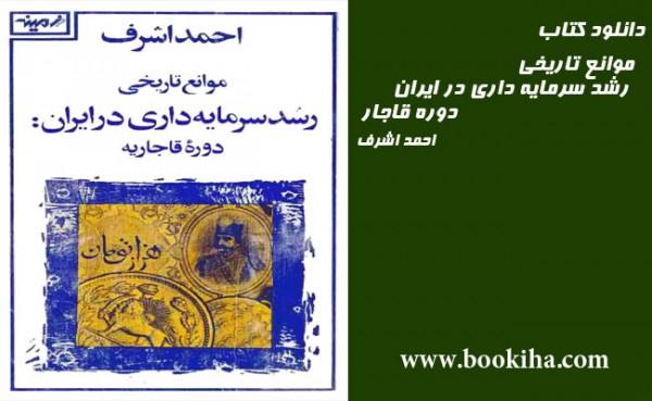دانلود کتاب موانع تاریخی رشد سرمایه داری درایران دوره قاجاریه نوشته احمد اشرف در بوکیها (متن اصلی)