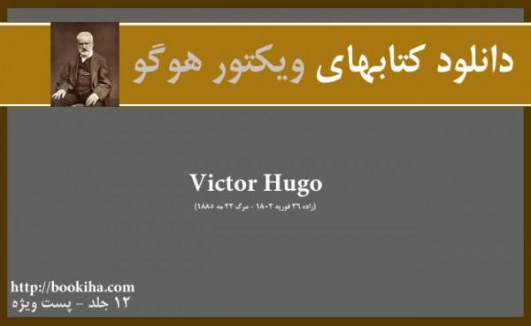 دانلود یکجای کتابهای ویکتور هوگو (۱۱ عنوان)