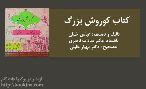 دانلود کتاب کوروش بزرگ نوشته عباس خلیلی (اسکن شده -۱۳۴۴)
