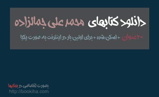 mohammadali jamalzadeh.