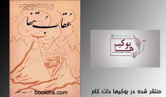 دانلود کتاب عقاب تنها نوشته رضا بابا مقدم – انتشار ۱۳۳۷