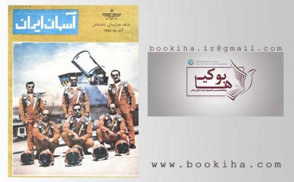 دانلود مجله آسمان ایران – آذرماه ۱۳۵۱