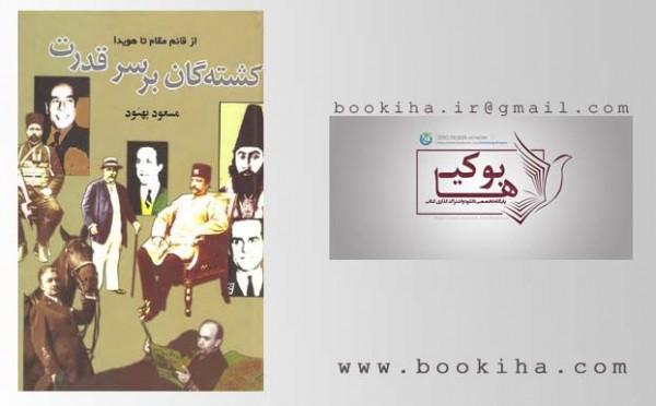 دانلود کتاب کشتگان بر سر قدرت نوشته مسعود بهنود