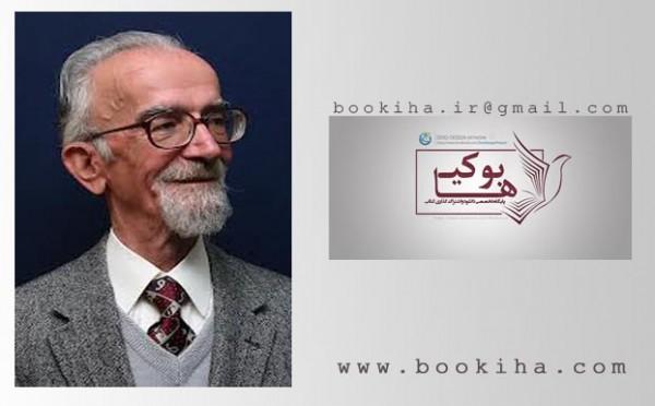 دانلود کلیه کتابهای محمود کیانوش (۱۸ عنوان)