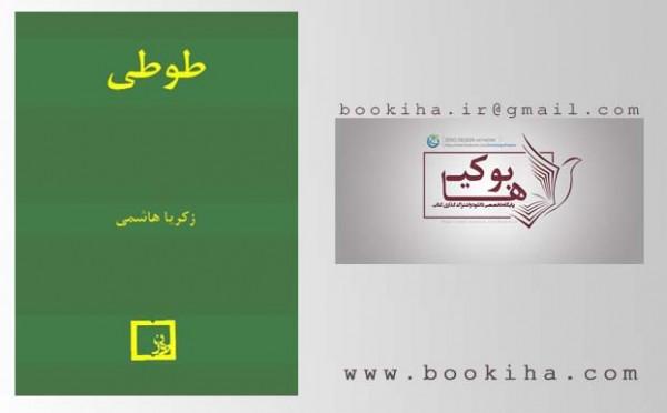 دانلود کتاب طوطی نوشته زکریا هاشمی