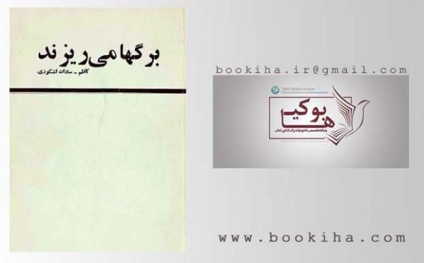 دانلود کتاب برگها می ریزند نوشته کاظم سادات اشکوری