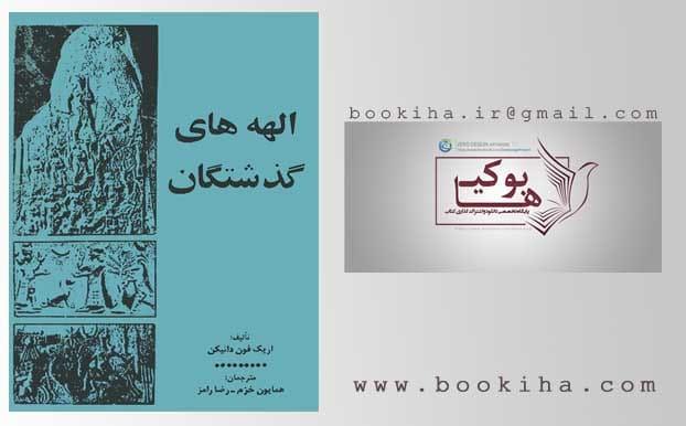 elahehaye-gozashtegan-[www.bookiha