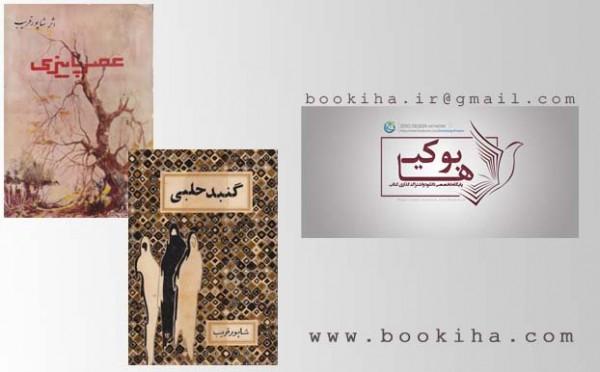 دانلود کتاب های عصر پاییزی و گنبد حلبی نوشته شاپور قریب