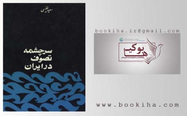 دانلود کتاب سرچشمه ی تصوّف در ایران نوشته سعید نفیسی