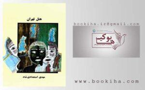 دانلود کتاب هتل تهران نوشته مهدی استعدادی شاد