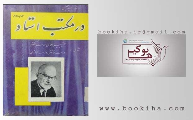 دانلود کتاب در مکتب استاد نوشته سعید نفیسی