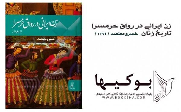 معرفی : کتاب زن ایرانی در رواق حرمسرا: تاریخ زنان نوشته خسرو معتضد