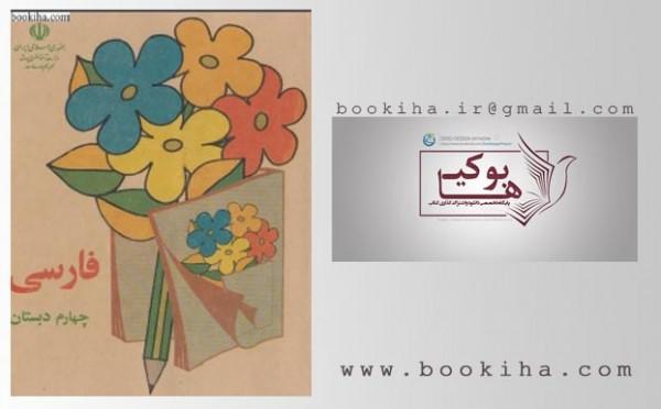 دانلود کتاب فارسی چهارم دبستان سال ۱۳۷۲