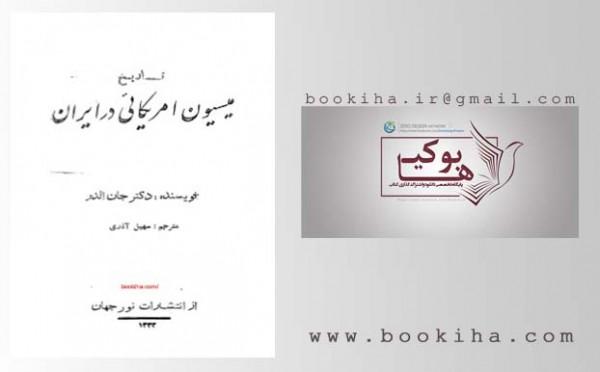 دانلود کتاب تاریخ میسیون آمریکایی در ایران نوشته دکتر جان الدر