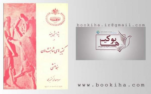 دانلود کتاب پژوهشی چند در کتیبه های شاهنشاهان ِ هخامنشی نوشته سروان محمد کشمیری