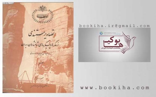دانلود کتاب تصاویر مستندی از سکه ها و پیکره های شاهنشاهان ایران نوشته مجید وهرام