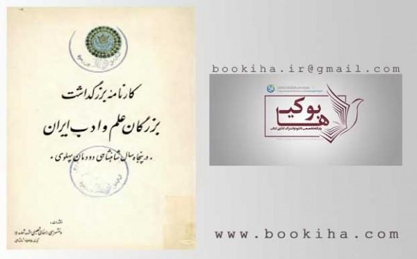 دانلود کتاب کارنامه ی بزرگداشت بزرگان علم و ادب ایران نوشته رحمت الله ابریشمی