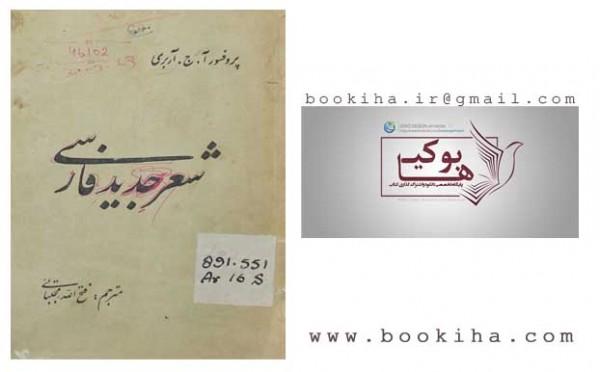 دانلود کتاب شعر جدید فارسی، نوشته آ. ج. آربری ترجمه فتحالله مجتبایی