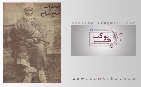 دانلود کتاب خاطرات حاج سیاح