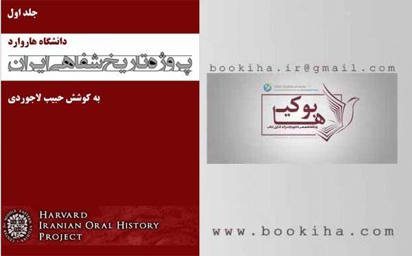 دانلود پروژه تاریخ شفاهی ایران (دانشگاه هاروارد) – ۲۰ جلد کامل