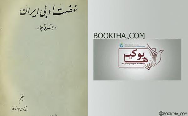 دانلود کتاب نهضت ادبی ایران در عصر قاجار نوشته ابراهیم صفایی