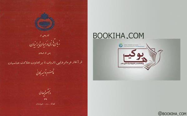 دانلود کتاب تاریخی از زبان تازی در میان ایرانیان پس از اسلام ؛ از آغاز فرمانروایی تازیان تا برافتادن خلافت عباسیان