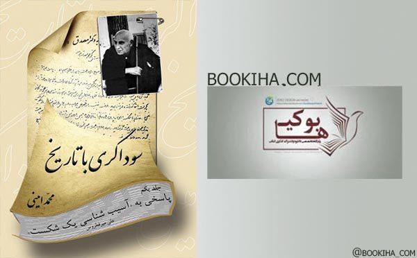 دانلود کتاب سوداگری با تاریخ نوشته محمد امینی