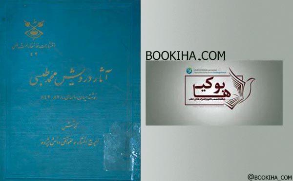 دانلود کتاب آثار درویش محمد طبسی