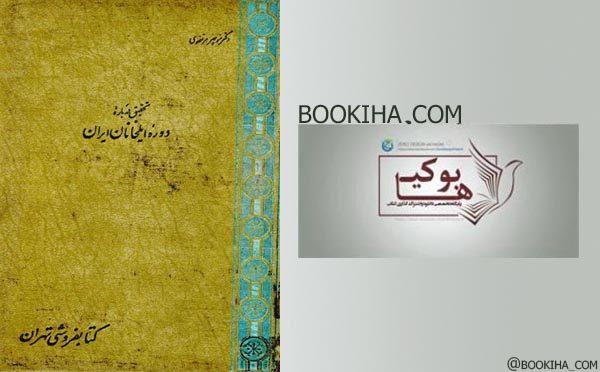 دانلود کتاب تحقیقی درباره دوره ایلخانان ایران نوشته منوچهر مرتضوی