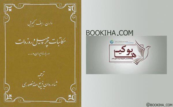 دانلود کتاب مکاتبات چرچیل و روزولت درباره ی ایران