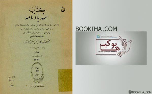 دانلود کتاب سندبادنامه نوشته محمدبن علی ظهیری سمرقندی