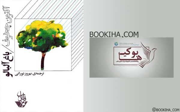 دانلود کتاب باغ آلبالو نوشته آنتوان چخوف ترجمه بهروز تورانی