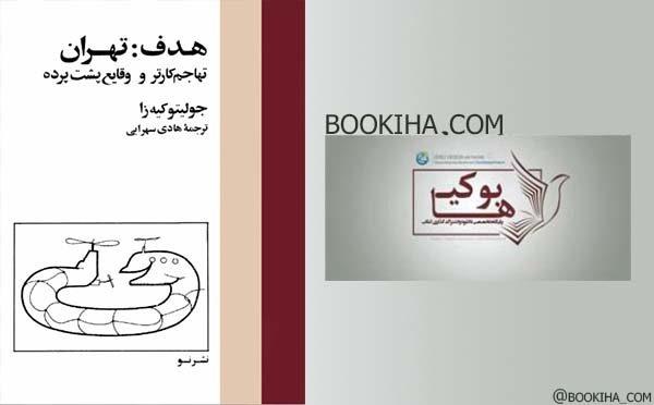 دانلود کتاب هدف: تهران، تهاجم کارتر و وقایع پشت پرده نوشته جولیتو کیه زا