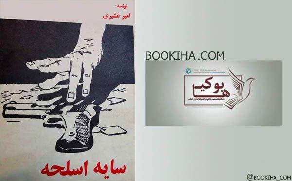 دانلود کتاب سایه اسلحه نوشته امیر عشیری