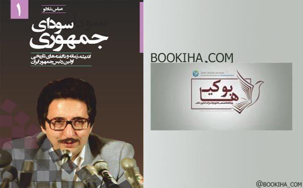دانلود کتاب سودای جمهوری [ اندیشه , زمانه و ناگفته های تاریخی اولین رییس جمهور ایران ] نوشته عباس شادلو