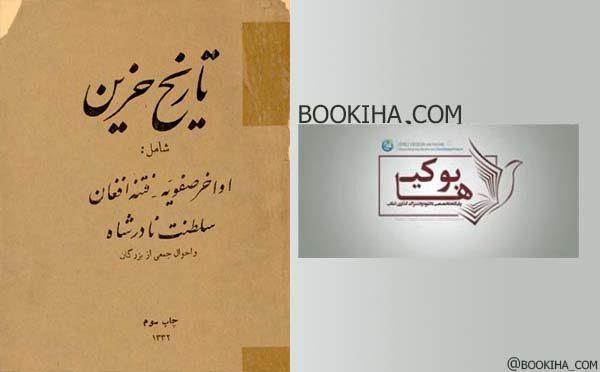 کتاب تاریخ حزین: شامل اواخر صفویه، فتنه افغان، سلطنت نادرشاه