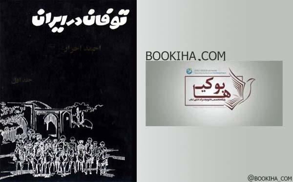 کتاب توفان در ایران نوشته احمد احرار