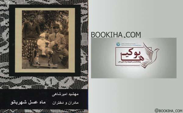 دانلود کتاب مادران و دختران «کتاب سوم»: ماه عسل شهربانو نوشته مهشید امیرشاهی