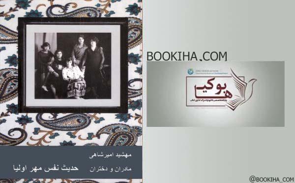 مادران و دختران «کتاب چهارم»: حدیث نفس مهر اولیا نوشته مهشید امیرشاهی