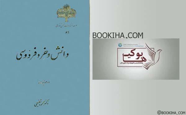 دانلود کتاب دانش و خرد فردوسی نوشته محمود شفیعی