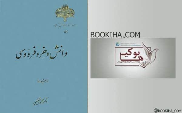 کتاب دانش و خرد فردوسی