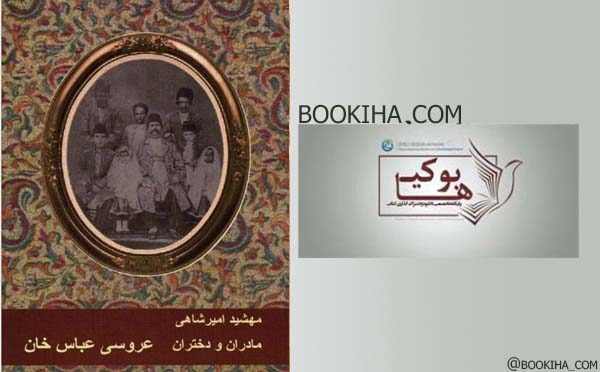 مادران و دختران « کتاب اول » عروسی عباس خان نوشته مهشید امیرشاهی