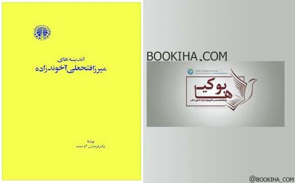 دانلود کتاب اندیشه های میرزا فتحعلی آخوندزاده نوشته فریدون آدمیت
