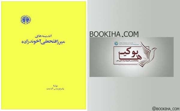 کتاب اندیشه های میرزا فتحعلی آخوندزاده